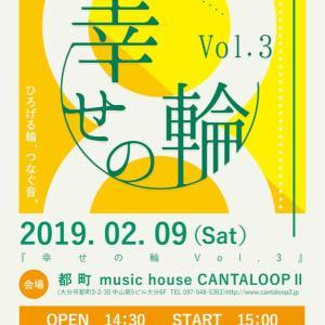 今週末は主催イベント『幸せの輪Vol.3』。