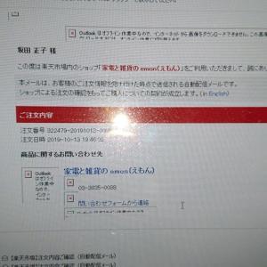 (◎_◎;)楽天市場のIDとパスワードを盗まれで買い物されていました(ー_ー)!!