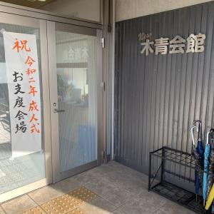 令和初1月13日成人式のイベント 木青会館の支度会場は、新成人の皆さんの笑顔に包まれていました