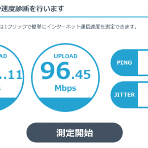 ネット回線の速度の話