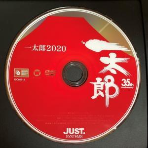一太郎2020
