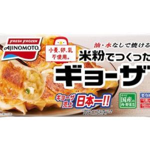 グルテンフリ―、卵乳小麦を使わない冷凍餃子をイオンで発見♪