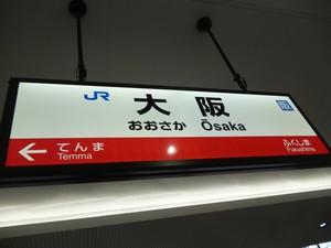 大阪初上陸やでー