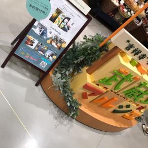 東急百貨店吉祥寺マルシェ3階9月5日より販売、展示