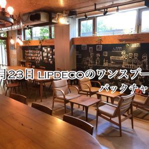 8月23日は、駒沢公園に行って涼しいスタバデコ