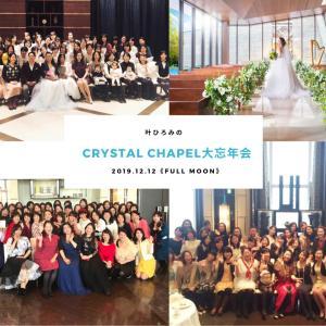 【詳細発表】叶ひろみの Crystal chapel 大忘年会♡with宇宙人会議