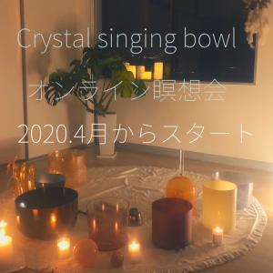 《Crystal singing bowlオンライン瞑想会♀️》  4月からスタート致します!