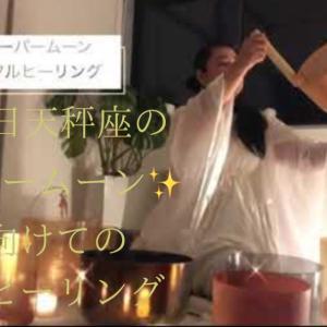 天秤座のスーパームーン✨クリスタル一斉ヒーリング動画