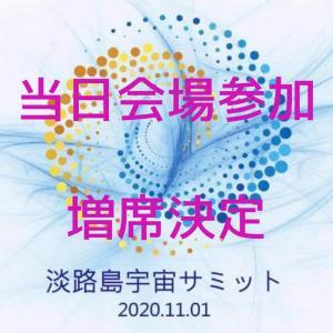 【増席募集開始✨】淡路島宇宙サミット当日会場参加!