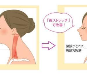 スマホ首には要注意。血色の悪さ、首コリ、肩こり、頭痛…悩まされてませんか?お子さんですらも…