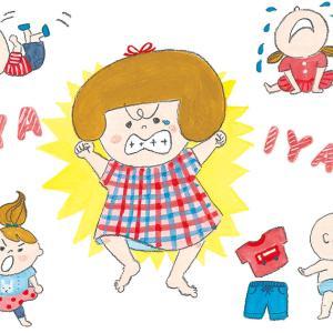 子どもは可愛いけれど・・・・「大人のイヤイヤ期」ってさあ・・・