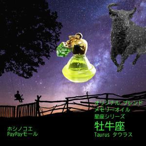 今週土曜日(10月31日)は この牡牛座での満月☆『ホシノコエ』星座シリーズ