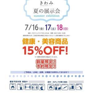 7/16.17.18の展示会に、アレを景品にします!!きわみ名物のアレ・・・です!!