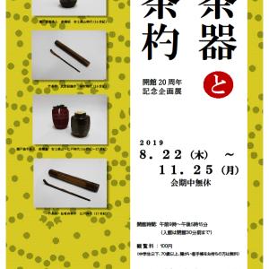 開館20周年記念企画展「茶器と茶杓」