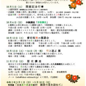 開館20周年記念行事!!