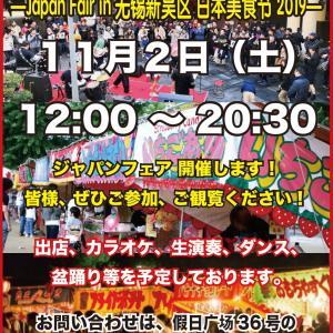 假日広場でジャパンフェア 開催!