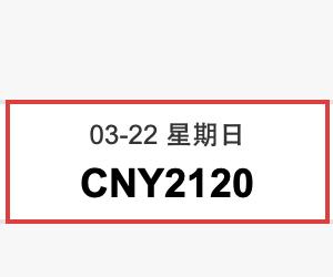 3月15日から無錫ー大阪便復活?!