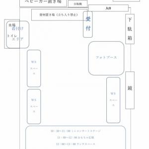 【テコフェス】tekoto festival 2019 winter 詳細