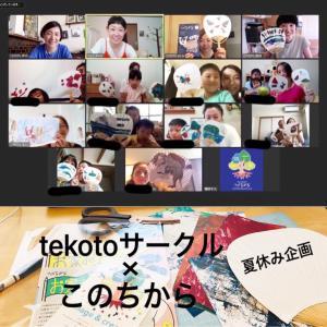 【オンラインワークショップ】tekoto×このちから開催レポ