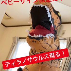ベビーサイン教室に!ティラノサウルス現る!?