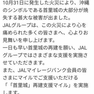 「首里城」再建支援マイル(JAL)