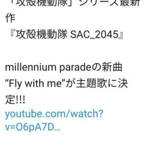millennium paradeが攻殻機動隊の主題歌!