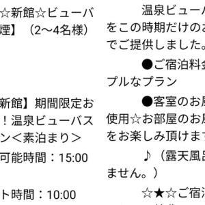 2020.12 舞浜ユーラシア宿泊記