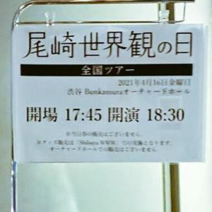 2021.4.16 尾崎世界観の日@bunkamuraオーチャードホール