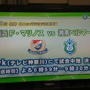 今日は横浜F・マリノス戦