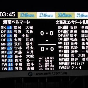 2020  J1 第4節 北海道コンサドーレ札幌 @Shonan BMW スタジアム平塚