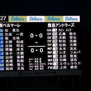 2020 J1 第6節 鹿島アントラーズ戦 @Shonan BMW スタジアム平塚