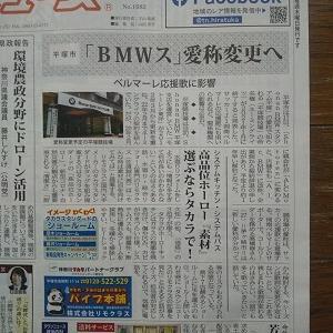 BMWスジタジアム