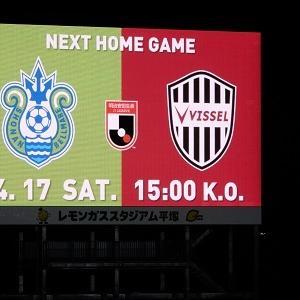 今日はホーム神戸戦