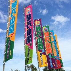 大相撲となみ野場所、朝乃山関にサインをしてもらいましたぁ~(*^^*)/