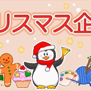 ☆クリスマス企画☆ 2019 ⁂ 私の参加作品 ⁂