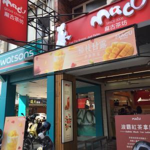 台湾  人気のドリンク店  麻古茶坊