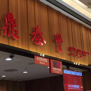 台湾  鼎泰豊  高雄店