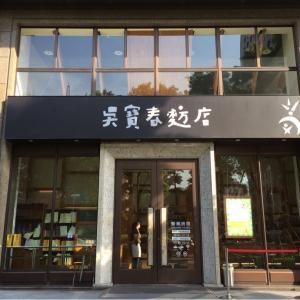 台湾  世界一に輝いたパン職人さんのお店