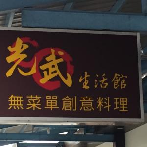 台湾  宜蘭への旅 光武生活館でランチ