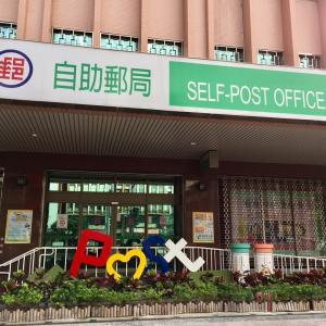 台湾の郵便局 (2019年12月)
