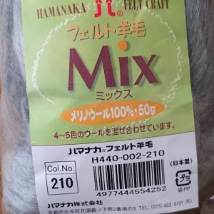 ●羊毛フェルト mixええわ!
