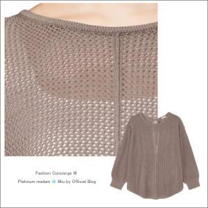 GUのメッシュセーターが意外と上品で便利!