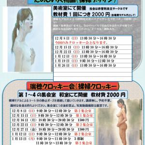 [参加者募集]名古屋市で裸婦クロッキー12月8日(日)瑞穂クロッキー会・たのしい人物画(クロッキー)開催のお知らせ