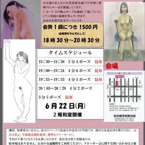 [参加者募集]名古屋市で裸婦クロッキー6月22日(月)名古屋まんなかクロッキー会開催のお知らせ