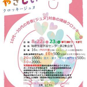 [参加者募集]名古屋市で若者向け裸婦クロッキー会8月22日(土)やさしいクロッキージュヌ開催のお知らせ