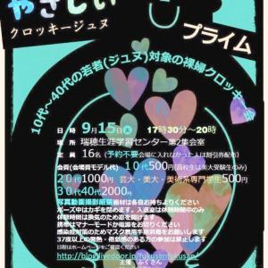 [参加会員募集]名古屋市で若者向け裸婦クロッキー会9月15日(日)やさしいクロッキージュヌプライム開催のお知らせ