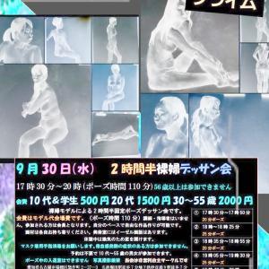 [55歳まで参加会員募集]名古屋市で裸婦デッサン会9月30日(水)やさしいデッサンジュヌプライム開催のお知らせ