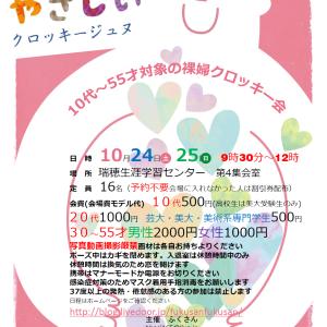 10代と学生は会費500円 10月24日(土)25日(日)裸婦クロッキー会・固定ポーズ裸婦デッサン会開催のお知らせ