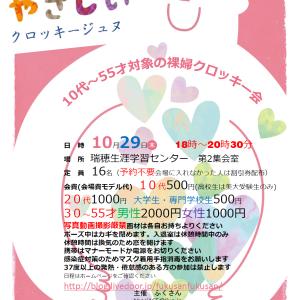 10代と学生は会費500円 10月29日(木)30日(金)裸婦クロッキー会・固定ポーズ裸婦デッサン会開催のお知らせ
