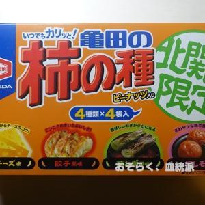 東京/東北の夏休み気まま旅7 柿の種編
